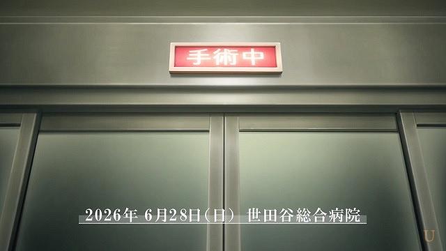 sao世田谷総合病院手術室