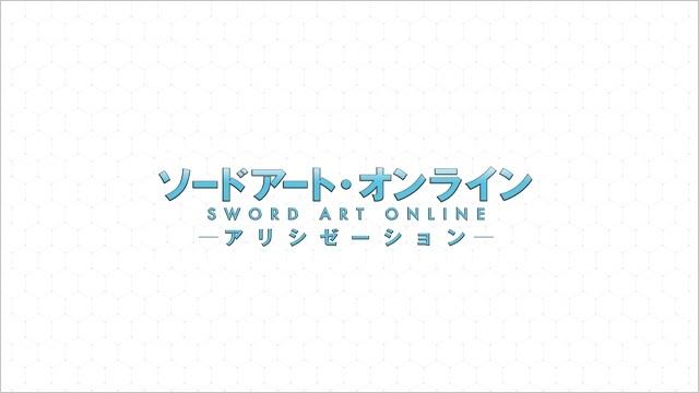 ソードアート・オンライン-アリシゼーション-タイトルロゴ