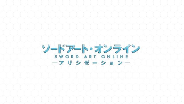ソードアート・オンライン-アリシゼーション-top