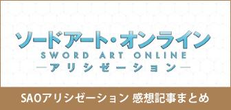 【アニメSAOアリシゼーション】概要や感想記事まとめ