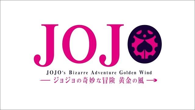 アニメジョジョの奇妙な冒険黄金の風ロゴ
