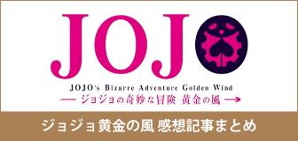 【アニメジョジョの奇妙な冒険黄金の風】概要や感想記事まとめ