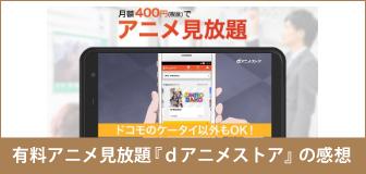 【dアニメストア】コスパ最強有料アニメ見放題サービスの感想
