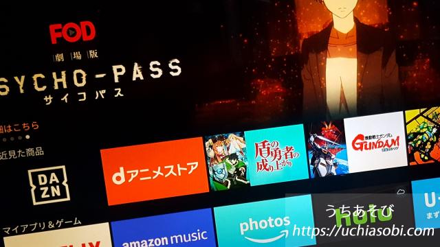 dアニメストア fire TV stick