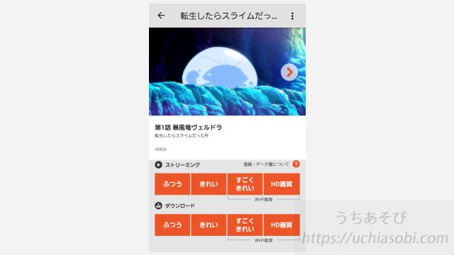 dアニメストア ストリーミング ダウンロード 画質