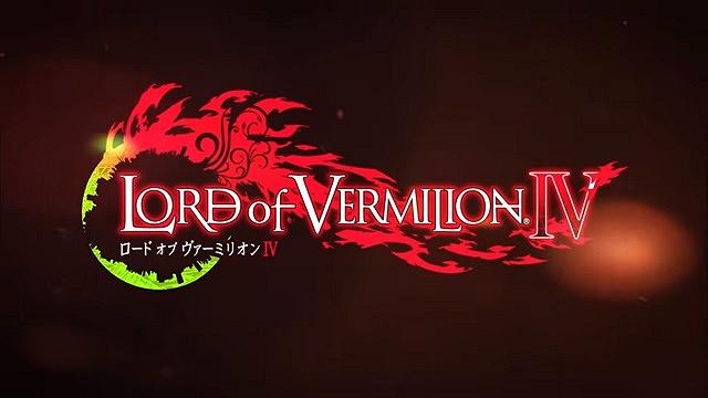 ロード オブ ヴァーミリオン IV