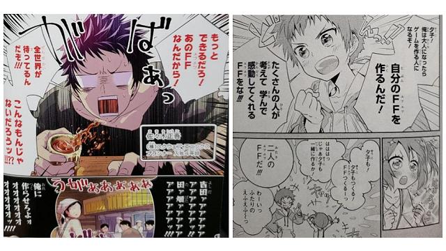 FINAL FANTASY LOST STRANGER1巻正吾と夕子