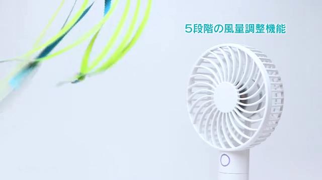 ニトリモバイルバッテリー機能付 充電式ハンディファン 5段階風量調整機能