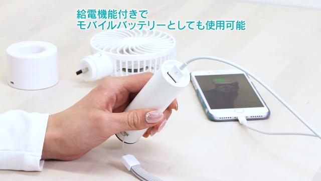 ニトリモバイルバッテリー機能付 充電式ハンディファン 給電機能付きでモバイルバッテリーとしても使用可能