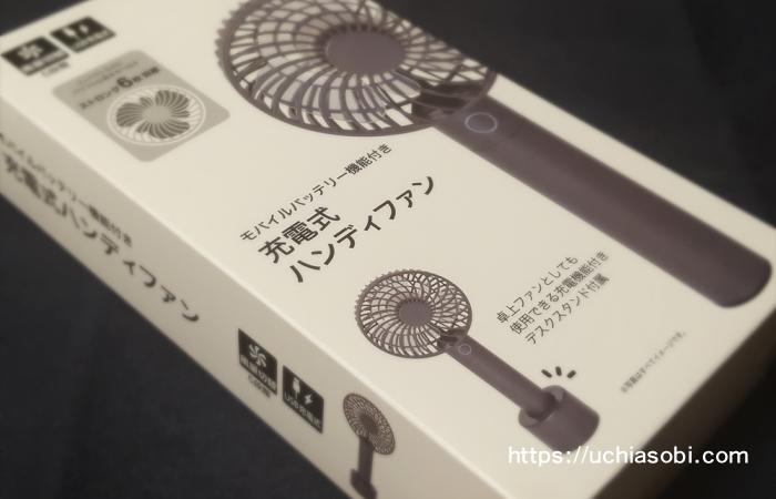 モバイルバッテリー機能付き充電式ハンディファン箱