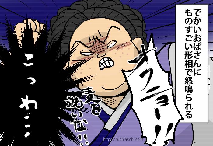 オクニョ感想漫画オクニョをいびるおばさん