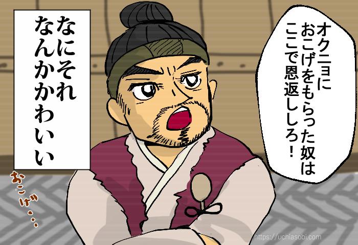 オクニョ感想漫画チョン・ウチ