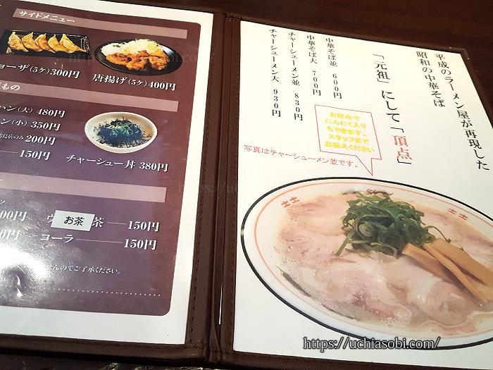 麺屋頂点メニュー1