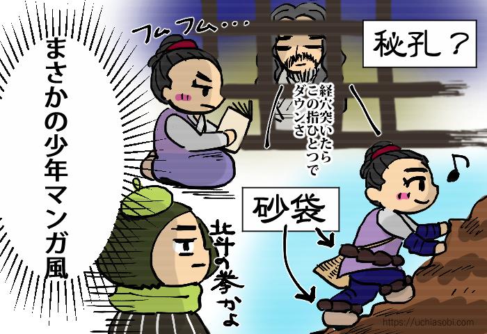 オクニョ感想漫画少年マンガのような修行をこなすオクニョ