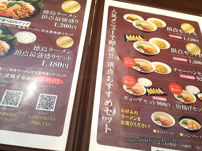 麺屋頂点メニュー3