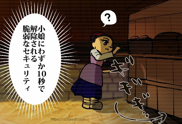 オクニョ感想漫画隠し扉の仕掛けを解くオクニョ