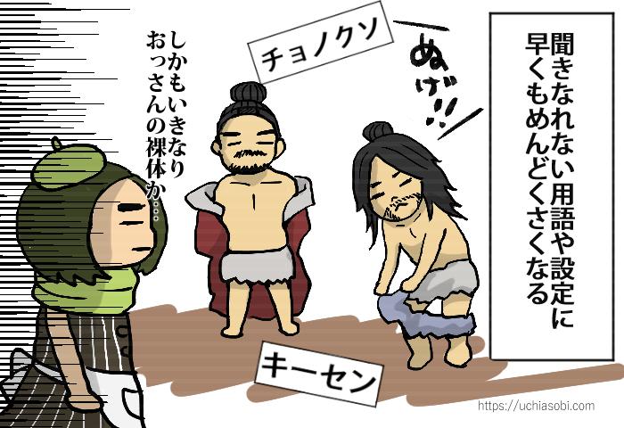 オクニョ感想漫画服を脱がされる囚人たち