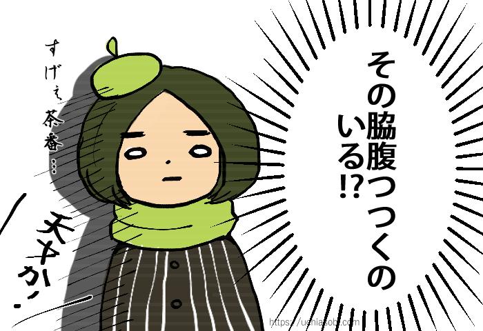 オクニョ感想漫画セシ子