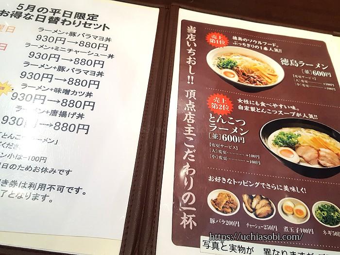 麺屋頂点メニュー2