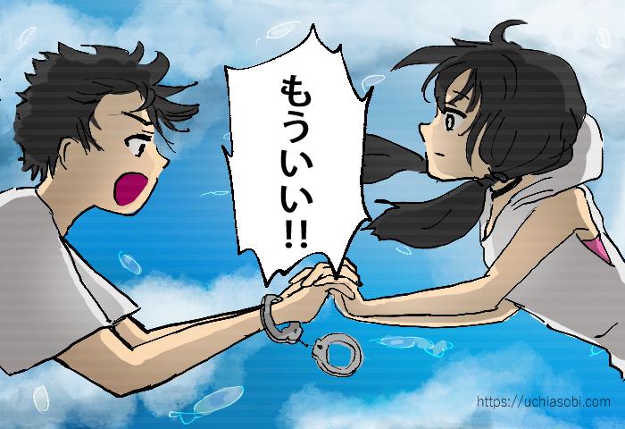 新海誠監督作「天気の子」感想漫画 上空で陽菜を見つけて地上に連れ帰ろうとする帆高