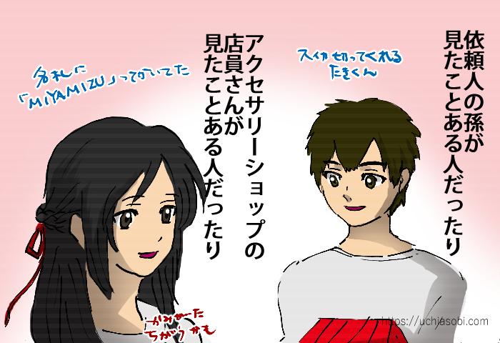 天気の子感想漫画 天気の子に登場した前作「君の名は。」の瀧(タキ)と三葉(ミツハ)