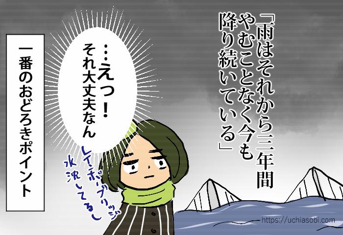 新海誠監督作「天気の子」感想漫画 一番の驚きポイントは「雨はそれから三年間やむことなく今も降り続いている」ということ