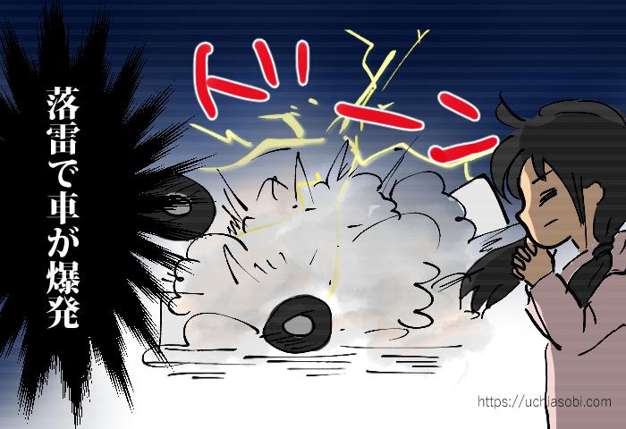 新海誠監督作「天気の子」感想漫画 帆高を助けようとして陽菜が祈るといきなり雷が車に落ちて大爆発