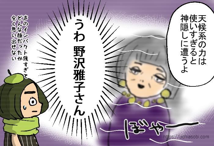 天気の子感想漫画 CV野沢雅子のインパクトの強い占い師