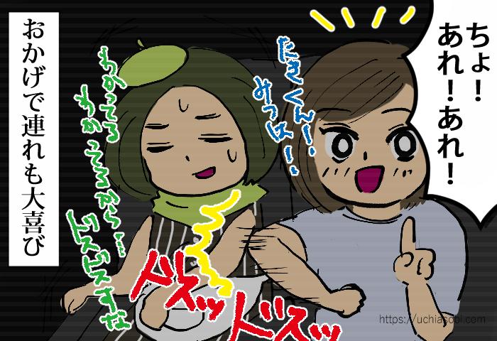 天気の子感想漫画 「君の名は。」のキャラクター瀧と三葉が天気の子に登場しているのを見て大喜びの友人
