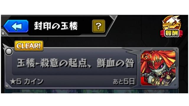 モンスターストライク封印の玉楼【カイン】攻略