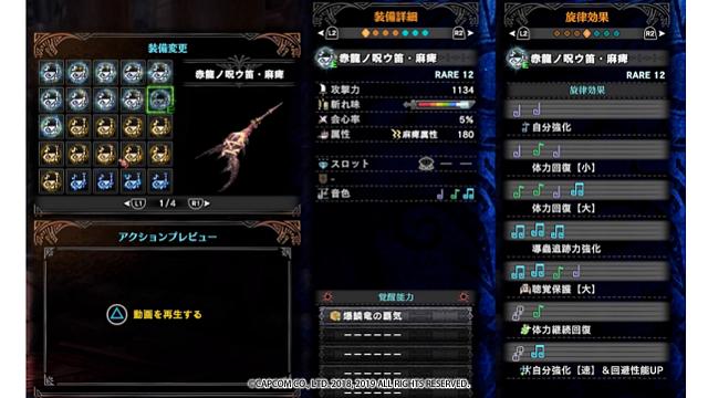 MHW狩猟笛の覚醒武器『赤龍ノ呪ウ笛』
