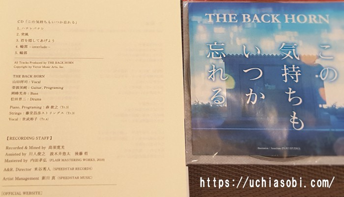THE BACK HORN CD この気持ちもいつか忘れる