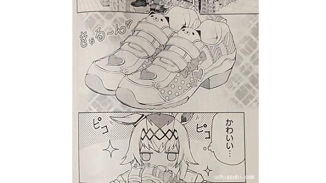 ウマ娘シンデレラグレイかわいいデザインの靴にときめくオグリキャップ