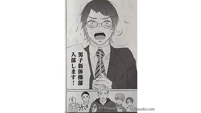 シックス青藍高校男子新体操部髪を切って入部の決意表明をする吉野ヒロ