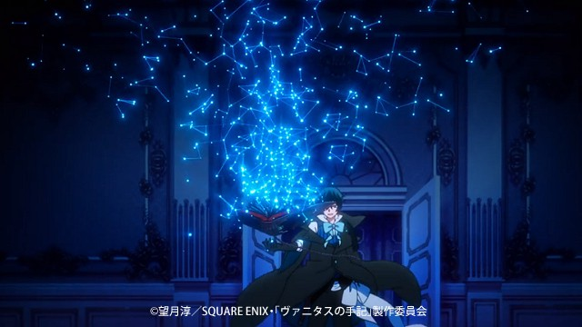 ヴァニタスの手記アニメ第1話ヴァニタスの書から浮かび上がる蒼い光の文字