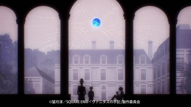 ヴァニタスの手記アニメ第1話青い月を眺める幼いころのノエと先生ともう一人