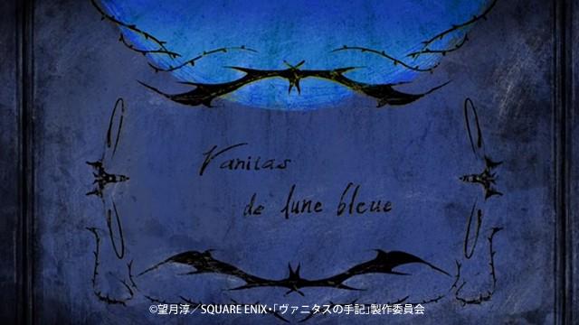 ヴァニタスの手記アニメ第1話蒼月の吸血鬼の童話