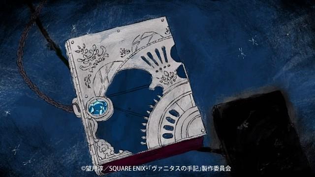 ヴァニタスの手記アニメ第1話ヴァニタスの書