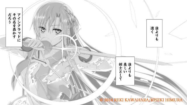 漫画ソードアート・オンラインプログレッシブ002 アスナ