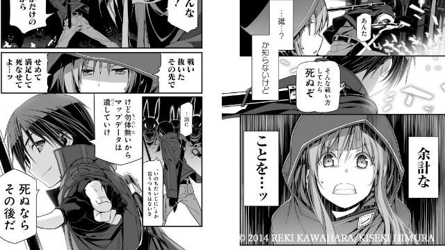 ソードアート・オンラインプログレッシブ 漫画1巻 キリトとアスナの初会話