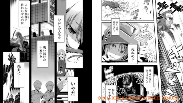 ソードアート・オンラインプログレッシブ 漫画1巻 導入