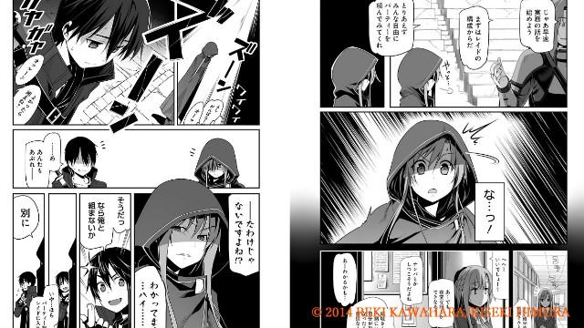 漫画ソードアート・オンラインプログレッシブ 組み分けが苦手なキリトとアスナ