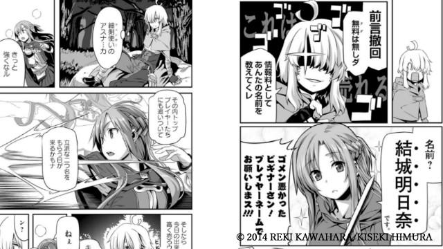 ソードアート・オンラインプログレッシブ 漫画1巻 本名を名乗るアスナ