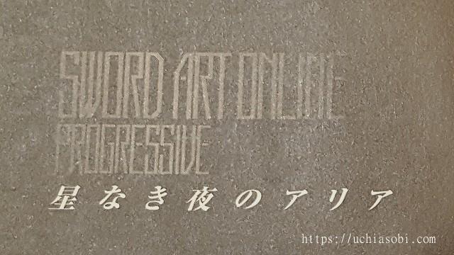 小説ソードアート・オンライン プログレッシブ 001 星なき夜のアリア
