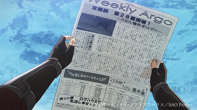 ソードアート・オンライン第3話 週刊アルゴ